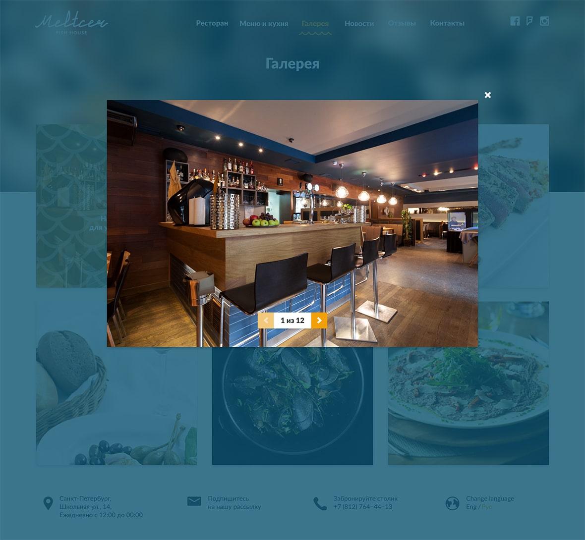Удобный просмотр фото сайта ресторана