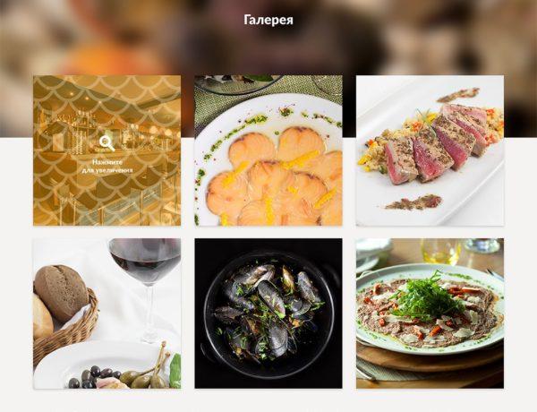 Фотогалерея интерьера и блюд сайта ресторана