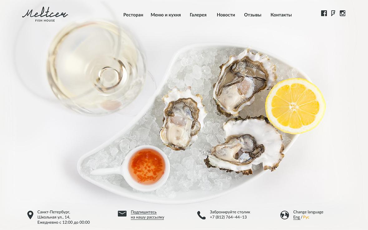 Главная страница сайта ресторана