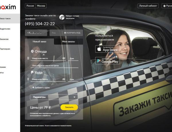 Пример сайта такси