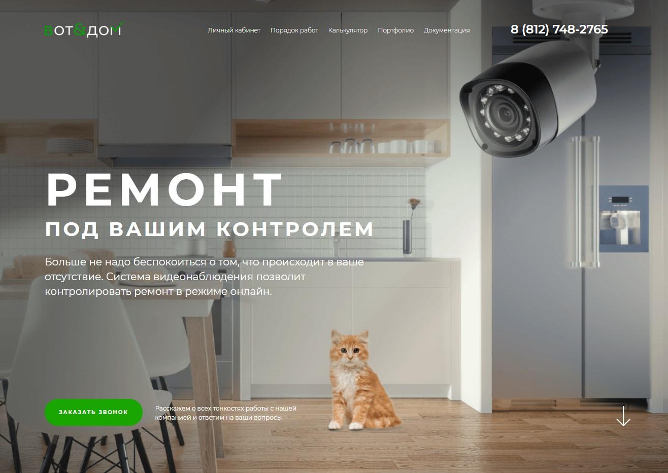 Сайт под ключ по ремонту квартир