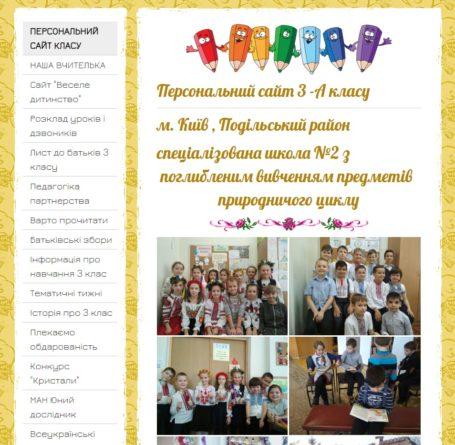 Пример сайта класса