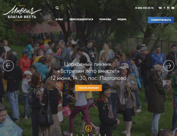 Пример создания православного сайта