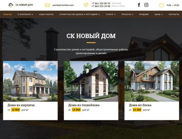 Пример главной страницы строительного сайта