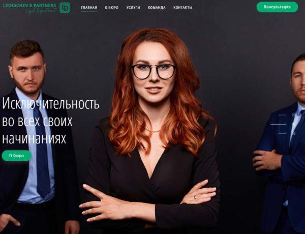 Фото сайта юридической фирмы