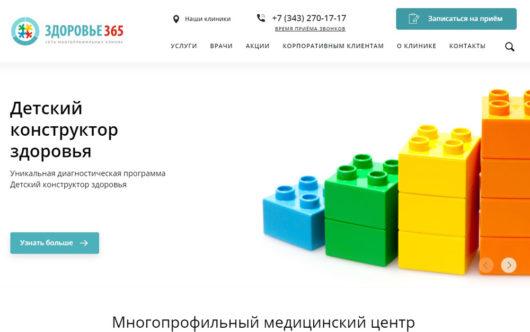 Главная страница мед сайта