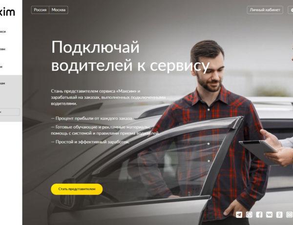 Страница представителям на сайте такси