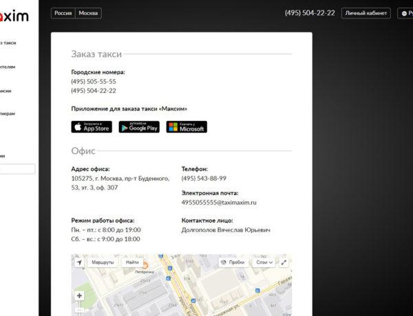 Пример контактной информации на сайте такси