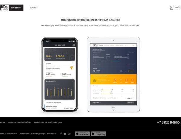 Пример моб. приложения для клиентов клуба