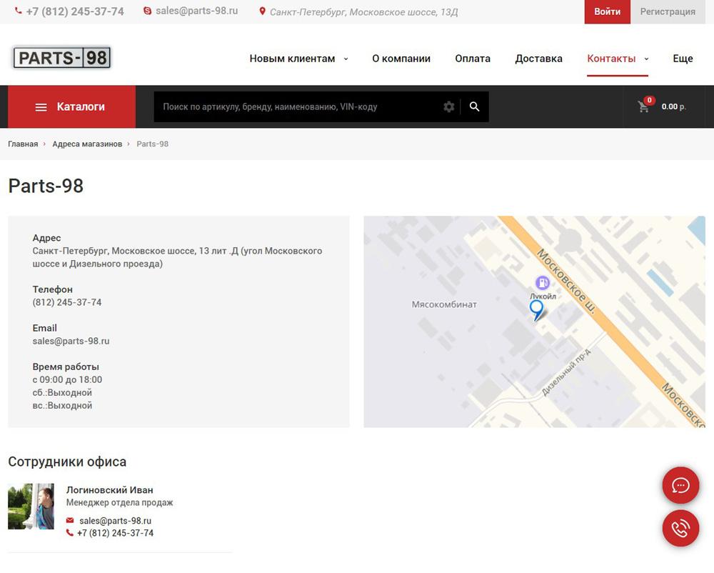 Пример страницы контактов, магазин запчастей