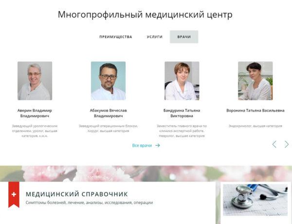 Блок топовых специалистов на мед сайте