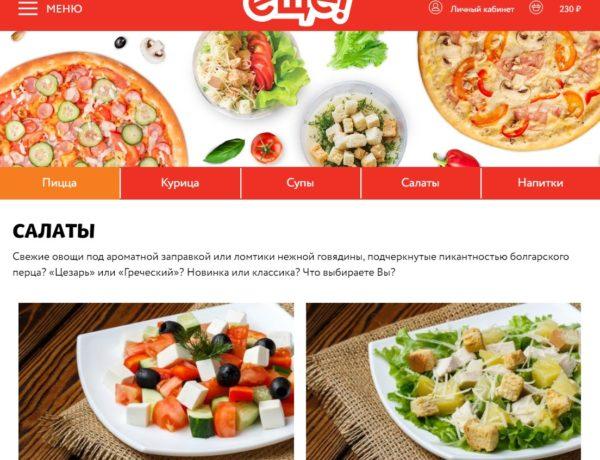Категория блюд на сайте пиццерии