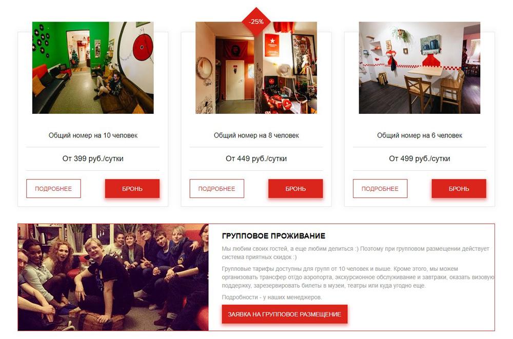 Номера и цены на лендинге хостела