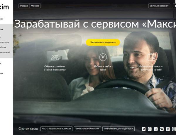 Раздел водителям на сайте такси