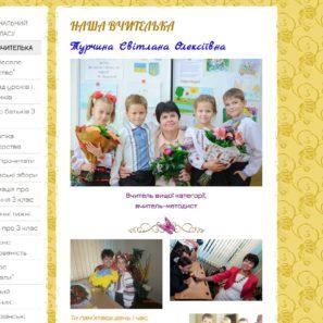 Страница про учителя