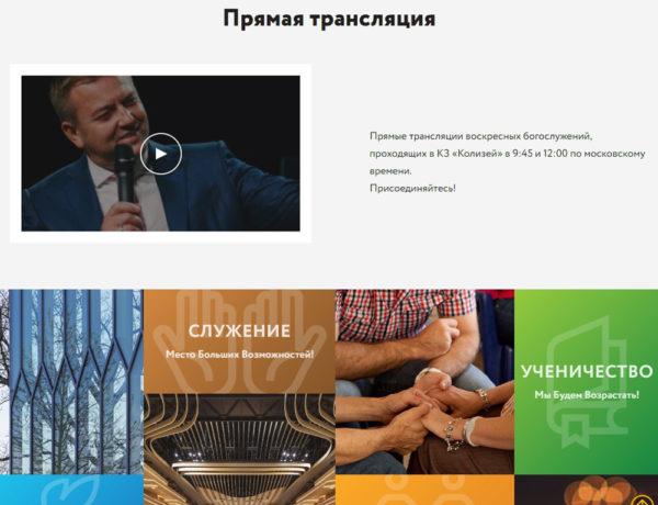Главная страница православного сайта