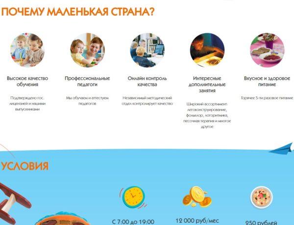 Блок преимуществ на сайте детского сада