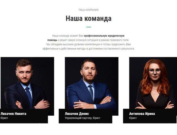 Страница лица компании юр. сайта