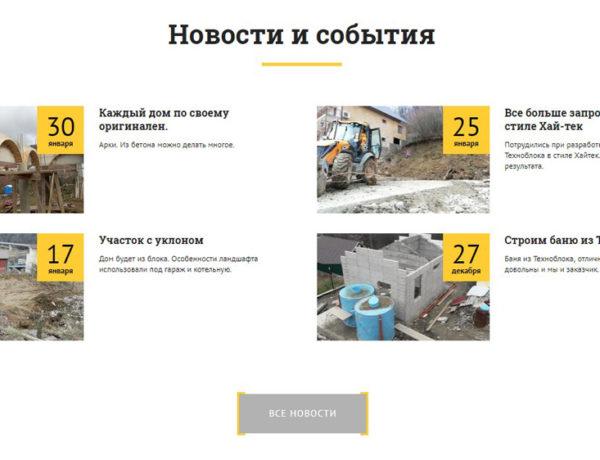 Пример новостного блока для строительного сайта