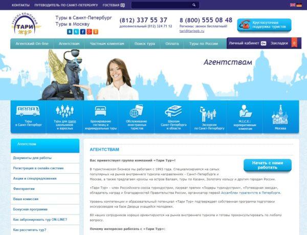 Информационная страница на рекламном сайте турагенства
