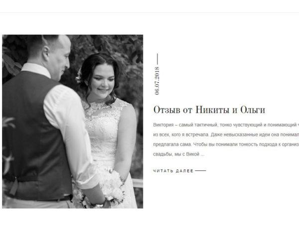 Блок отзывов на свадебном сайте