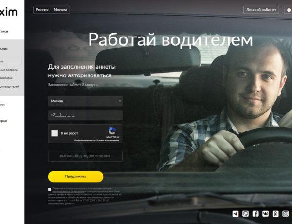 Анкета для водителей такси