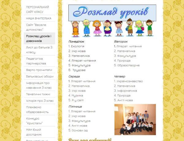Страница расписания уроков