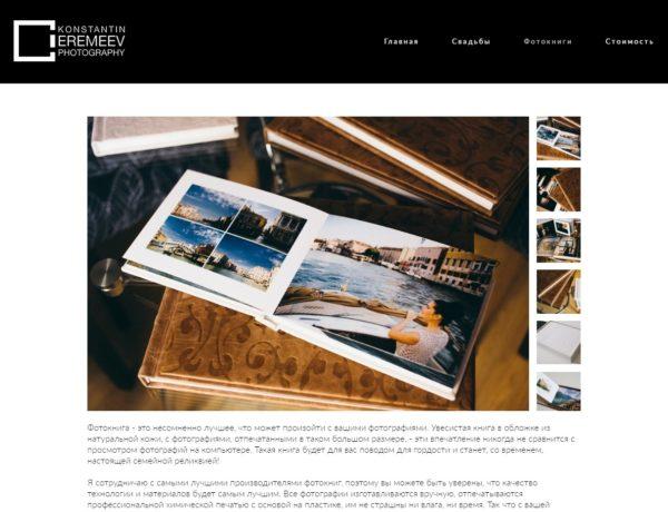 Страница продажи фотокники на сайте фотографа