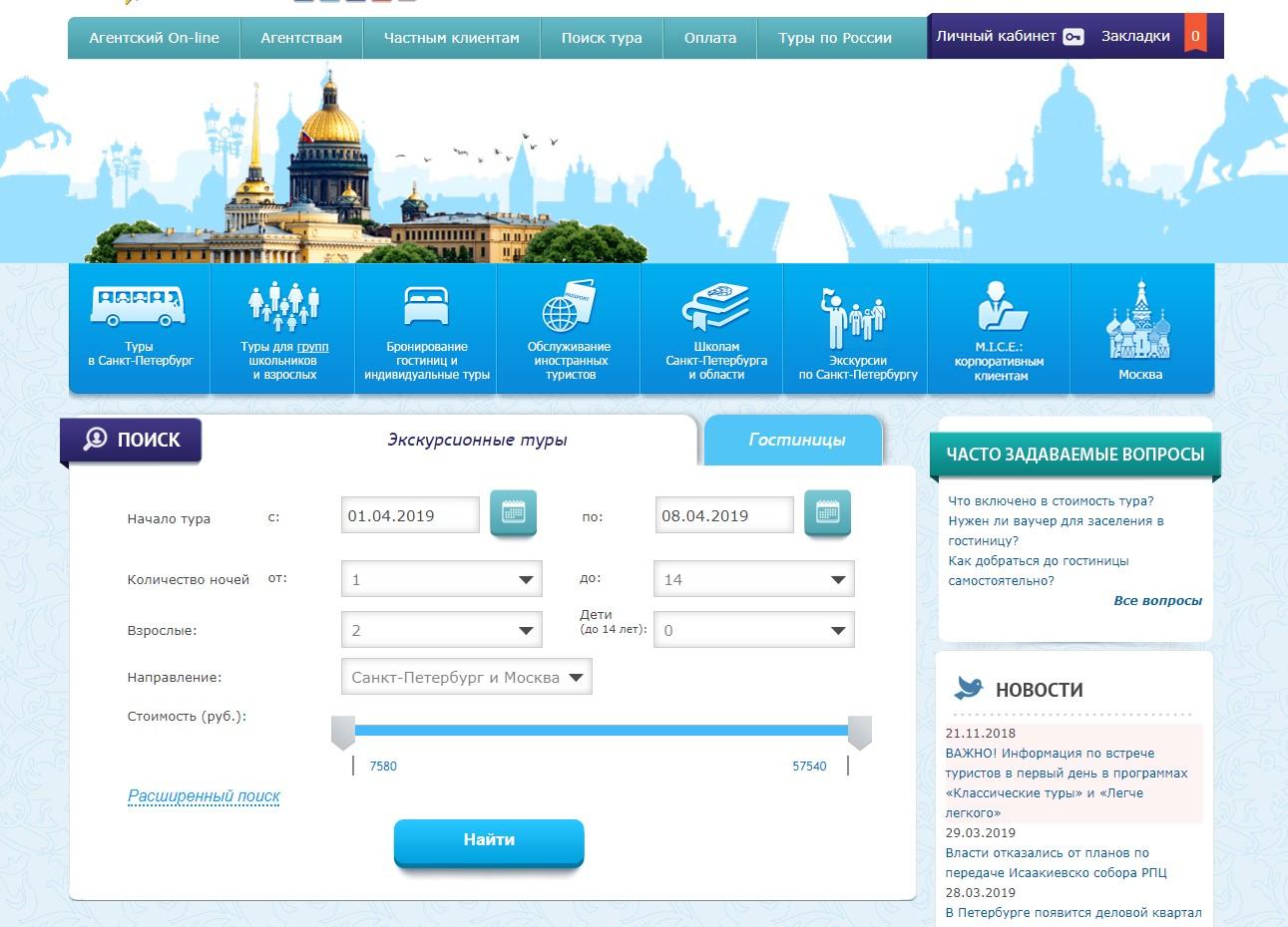 Выбор экскурсионных туров на сайте турагенства