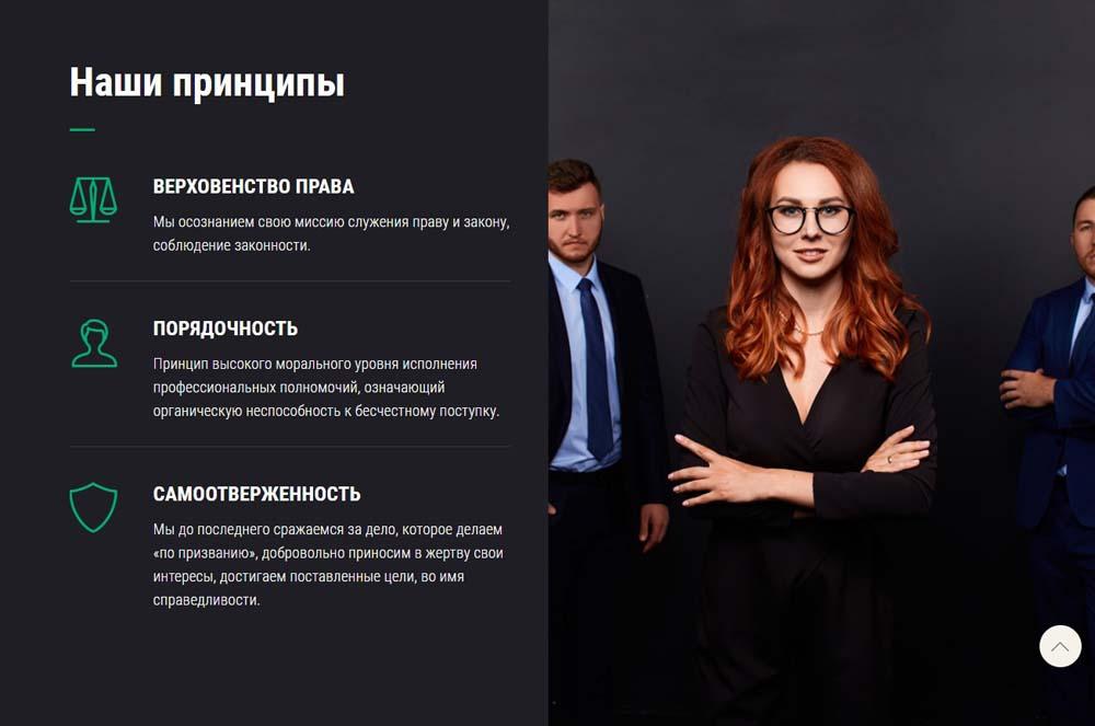 Блок наши принципы юр. сайта