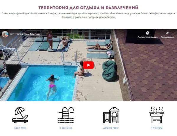 Блок видео и услуги на сайте отеля