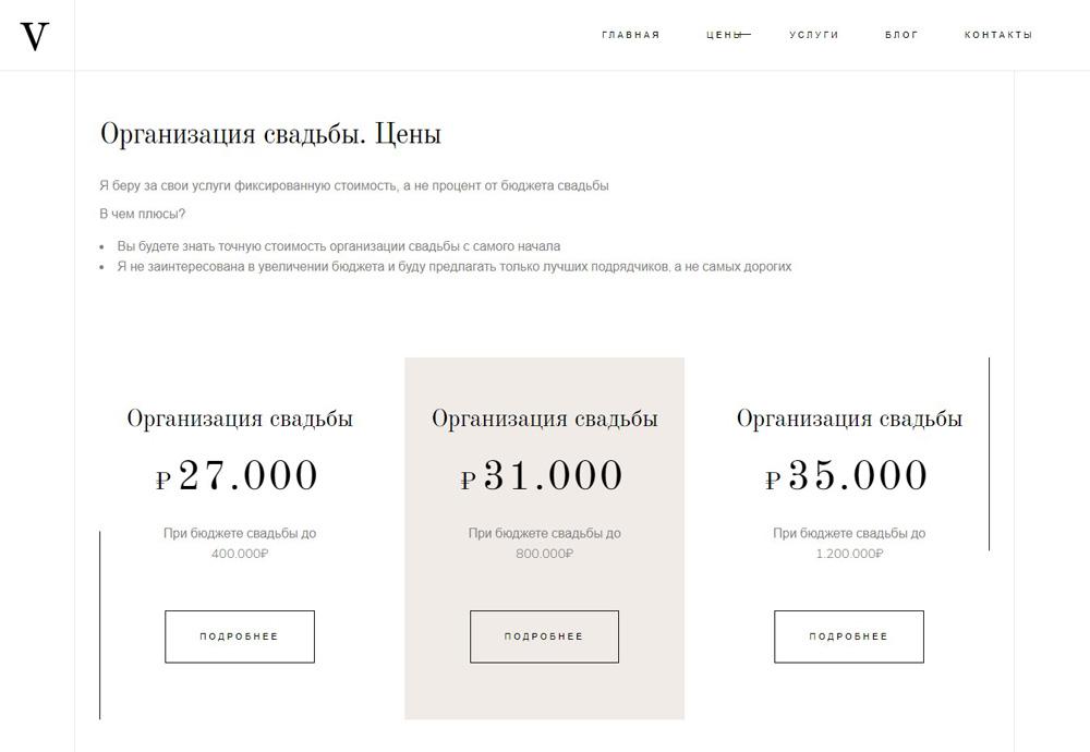 Страница цены, свадебный сайт