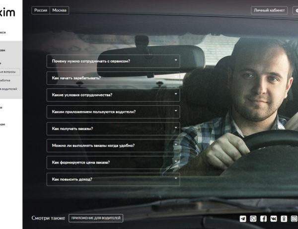 Пример частых вопросов в службе такси
