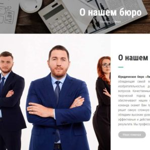 Страница о компании юр. сайта