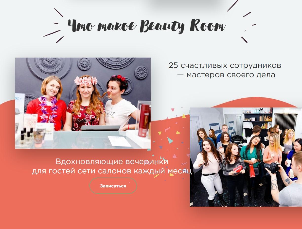 Блок о компании на сайте салона красоты