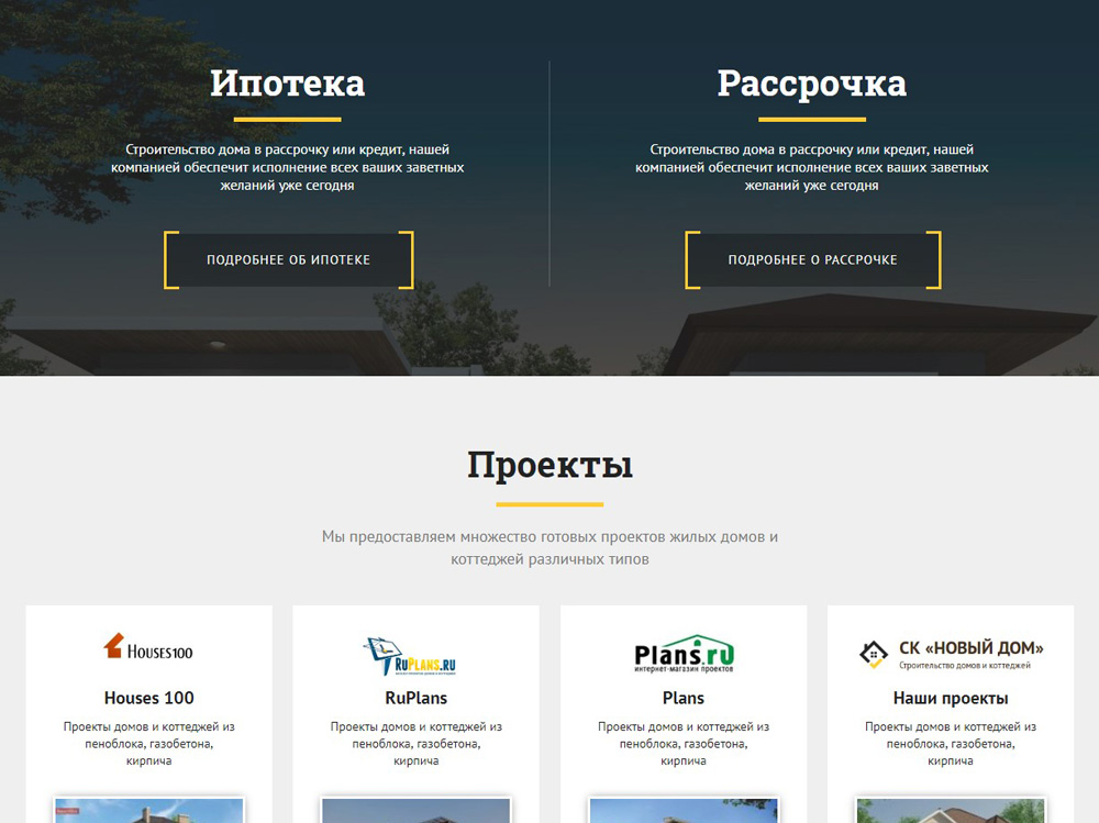 Блок проекты на строительном сайте