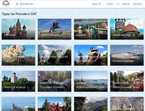 Выбор направлений на туристическом сайте