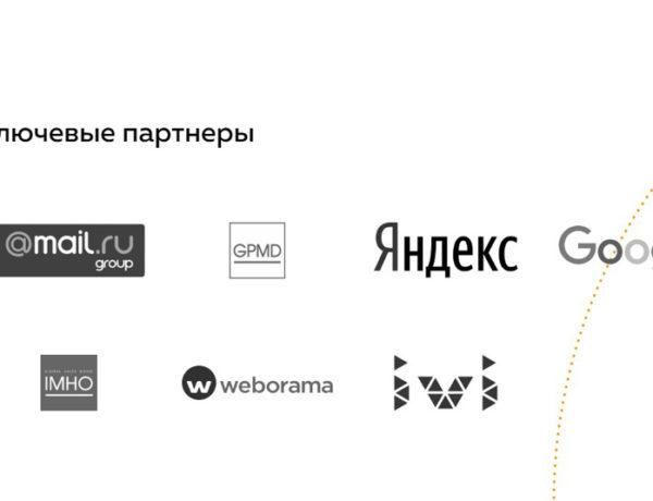Блок партнеров на рекламном сайте