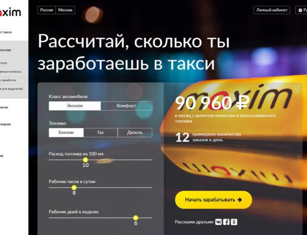 Пример формы расчета прибыли в такси