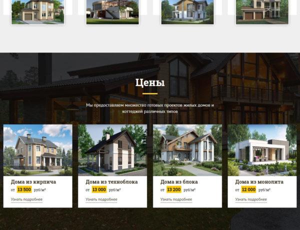 Блок с ценами на строительство домов