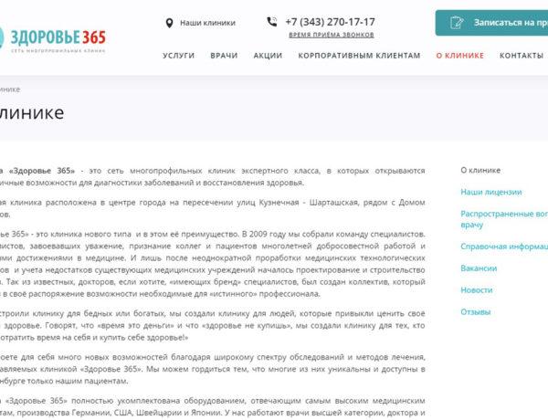 Текстовая страница о клинике