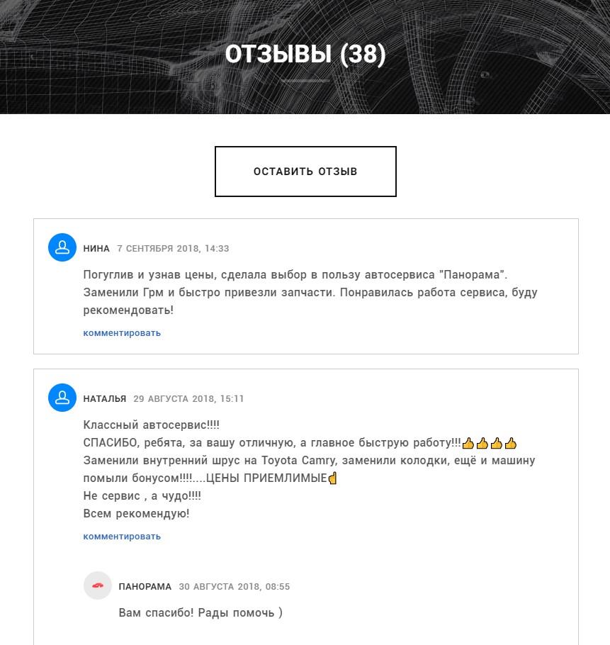 Раздел отзывов на сайте автосервиса