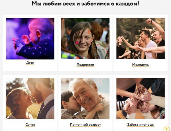 Преимущества на сайте православного храма
