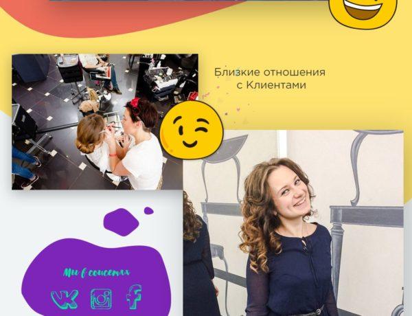 Блок о клиентах на сайте салона красоты