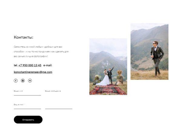 Страница контактной информации, сайт фотографа