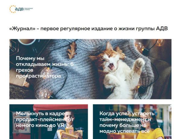Фото блога на рекламном сайте