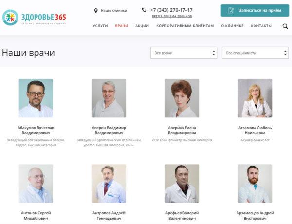 Страница врачей на сайте мед учреждения