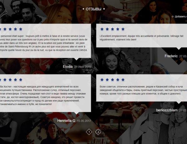 Блок отзывов на сайте хостела