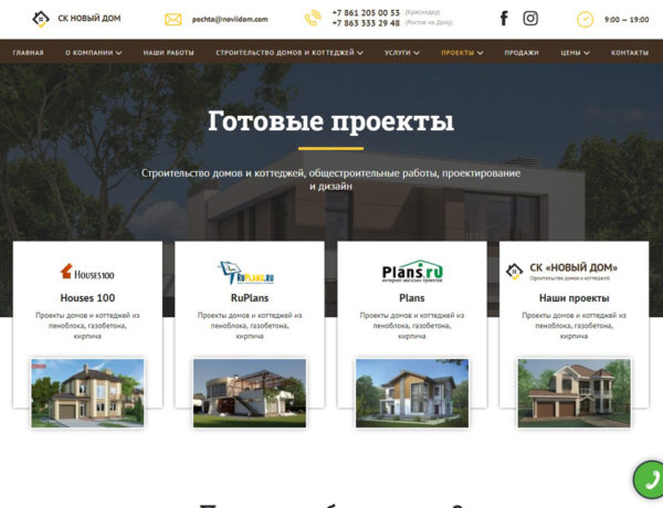 Пример страницы готовых проектов