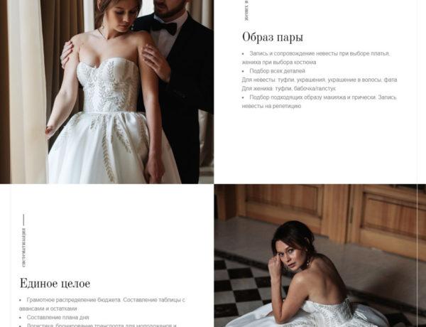 Страница услуг свадебного агенства